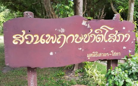 สวนพฤกษชาติโสภา
