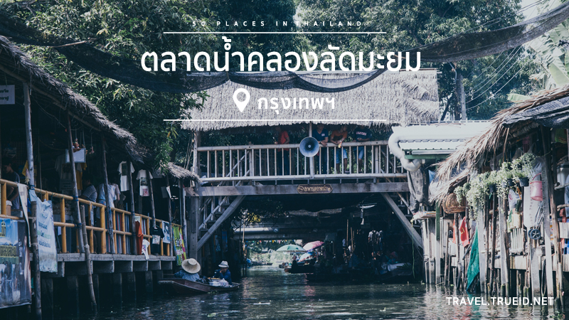 ท่องเที่ยวประเทศไทย